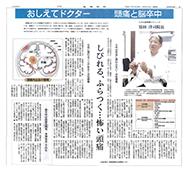 10/23産経新聞夕刊にて、「頭痛と脳卒中」についてのインタビュー取材が掲載されました