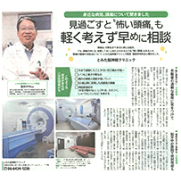 平成29年6月24日のサンケイリビング阪神東版にて、「頭痛」についてのインタビュー取材が掲載されました。