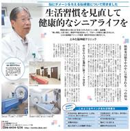 11/7サンケイリビング阪神東版にて「脳梗塞」についてのインタビュー取材が掲載されました
