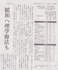 平成27年12月6日 の読売新聞にて、病院の実力「慢性頭痛」において当院が掲載されました。